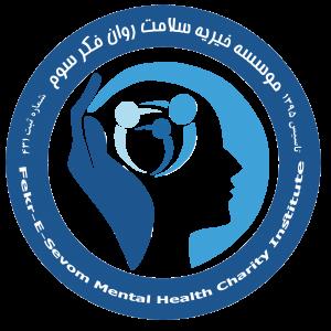 موسسه سلامت روان